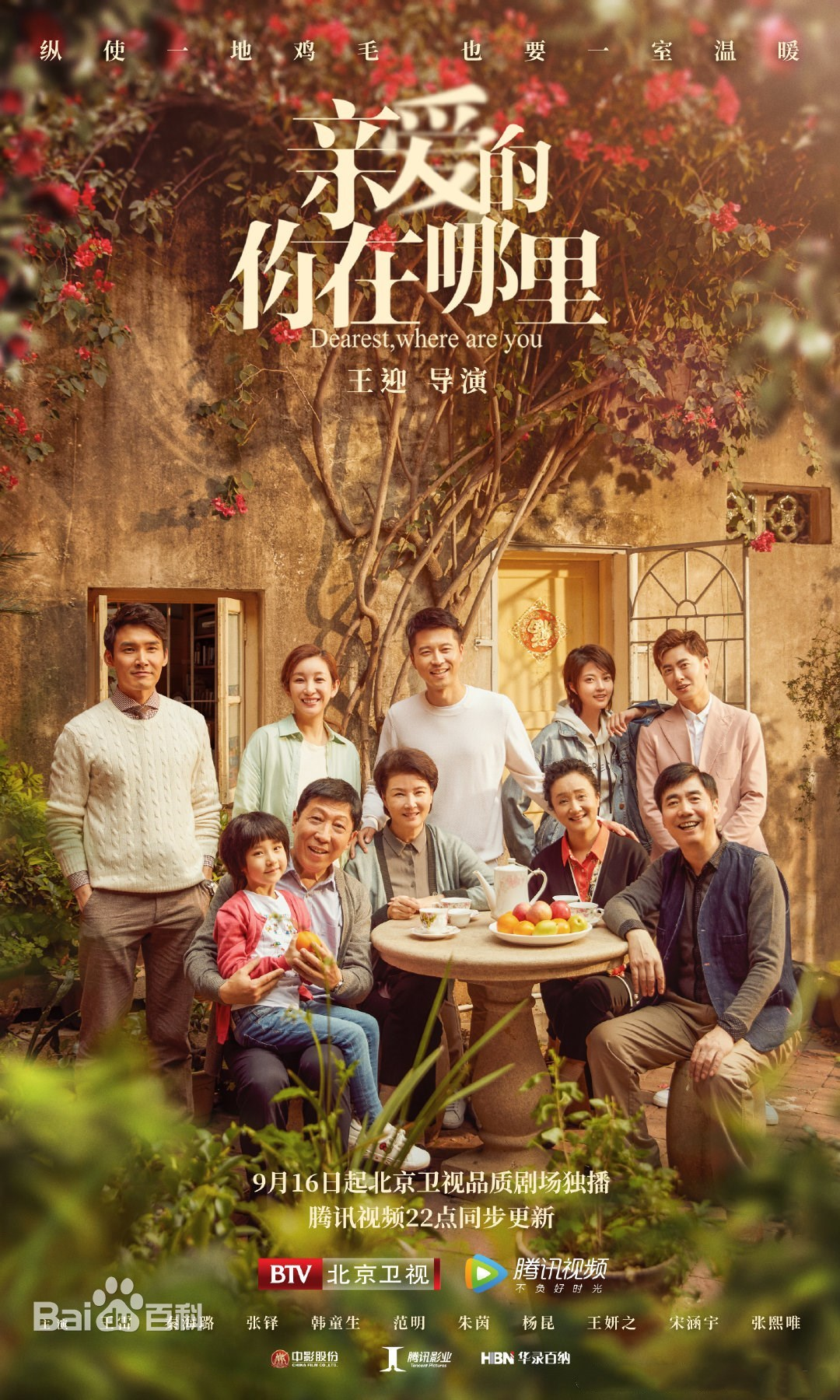 Dearest, Where Are You (2020) : Sinopsis dan Review