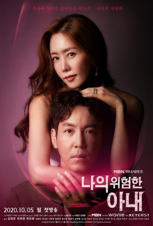 Drama Korea My Dangerous Wife (2020) : Sinopsis dan Review