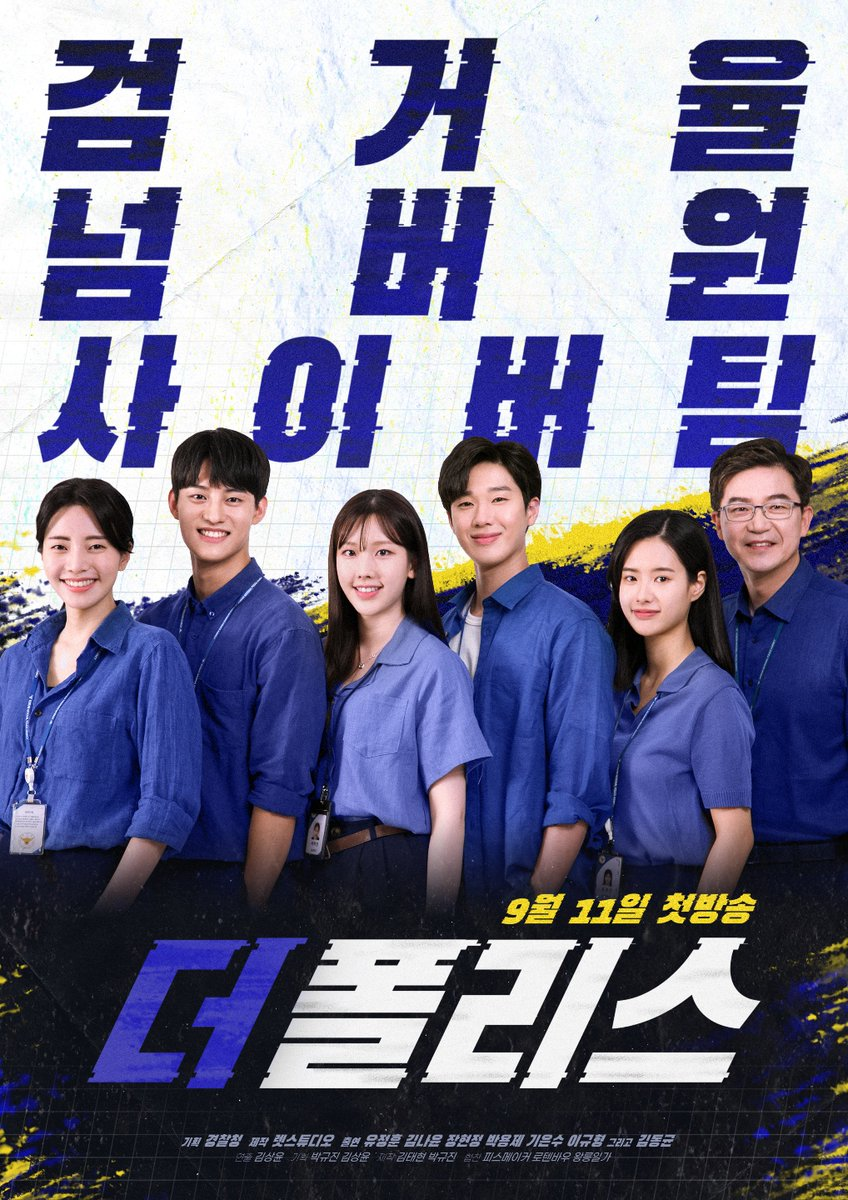 Web Drama The Police (2020) : Sinopsis dan Review