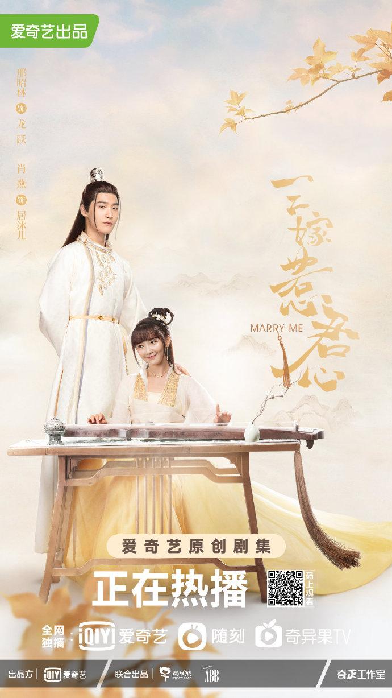 Drama China Marry Me (2020) : Sinopsis dan Review