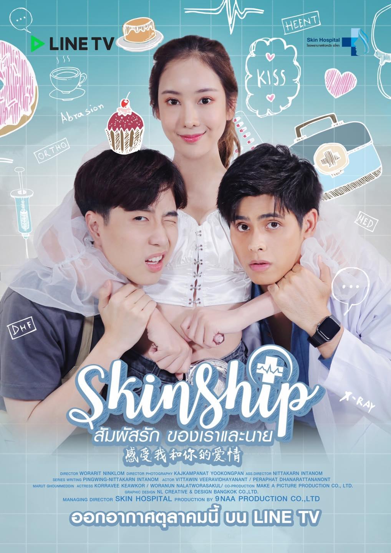 SkinShip The Series (2020) : Sinopsis dan Review