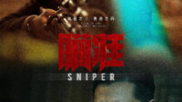 Drama China Sniper (2020) : Sinopsis dan Review