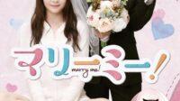 Drama Jepang Marry Me! (2020) : Sinopsis dan Review