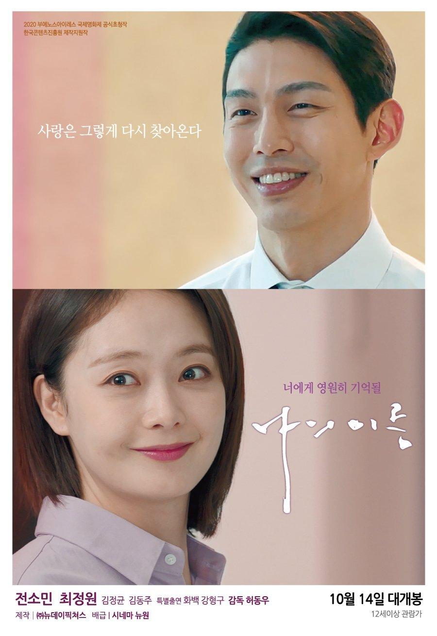 Film Korea The Name (2020) : Sinopsis dan Review