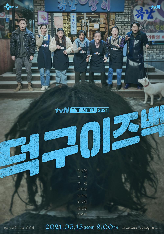 Duk Goo Is Back (2021) : Sinopsis dan Review