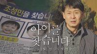 Missing Child Drama Korea (2021) : Sinopsis dan Review