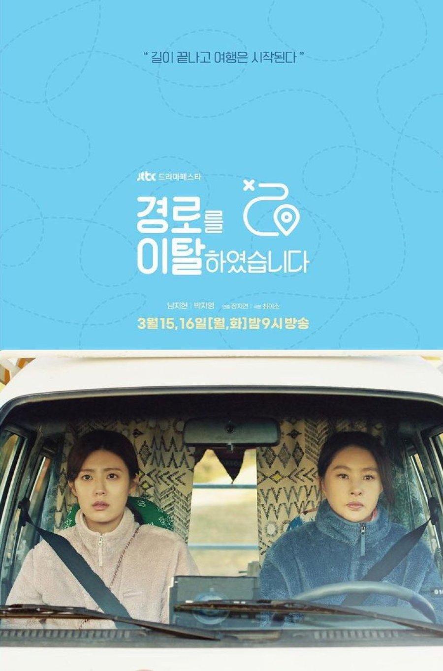 Off The Course Drama Korea (2021) : Sinopsis dan Review