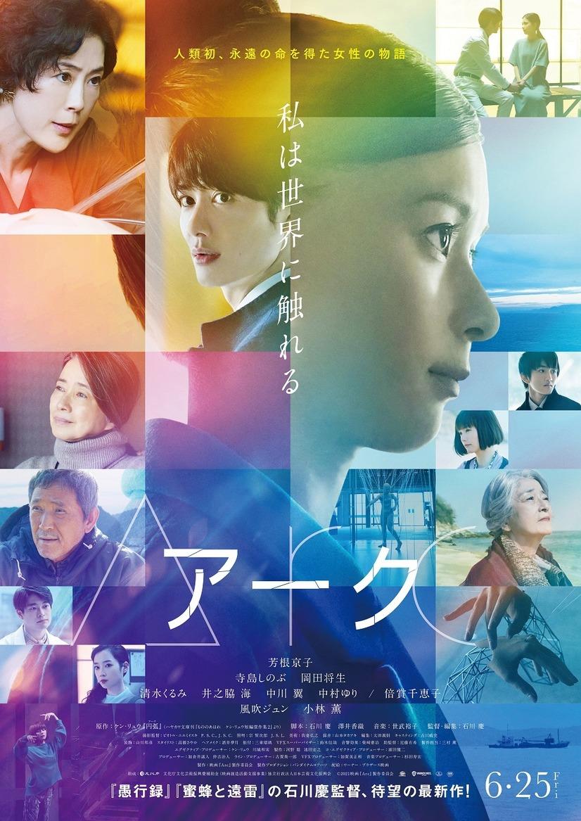 Film Jepang Arc (2021) : Sinopsis dan Review