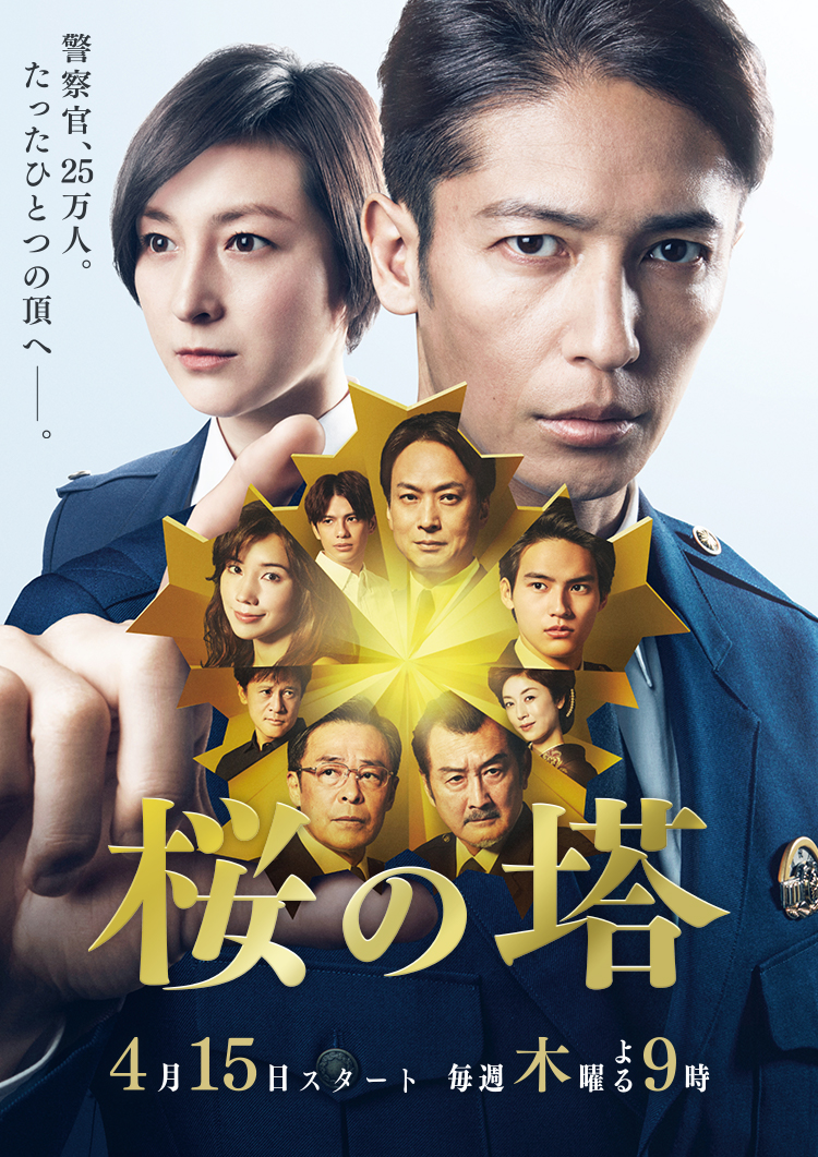 Cherry Blossom's Tower (2021) : Sinopsis dan Review