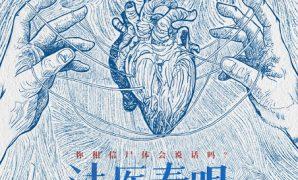 Medical Examiner Dr. Qin: The Mind Reader (2021) : Sinopsis dan Review