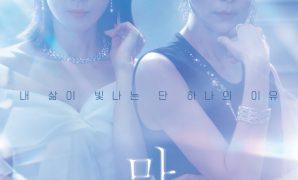 Mine Drama Korea (2021) : Sinopsis dan Review
