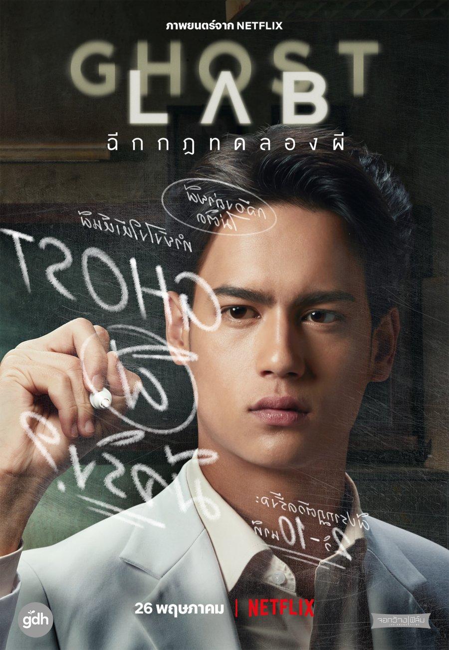 Ghost Lab Netflix (2021) : Sinopsis dan Review