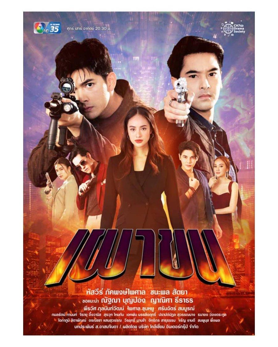 Phao Khon Drama Thailand (2021)