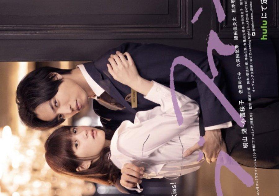 Love Phantom Sinopsis Japanese Drama 2021