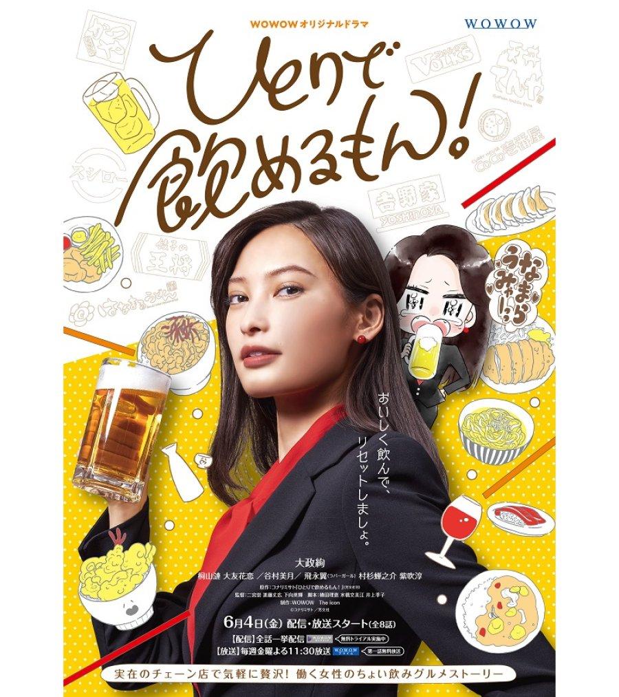 Enjoy Drinking Alone Drama Jepang (2021) : Sinopsis dan Review