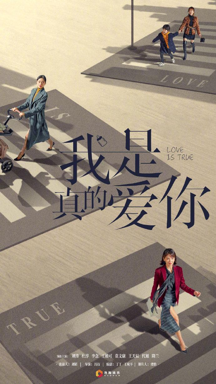 Love is True (Chinese Drama 2021) : Sinopsis dan Review