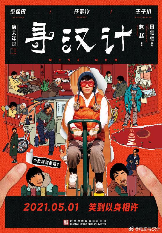 Miss Mom Film China (2021) : Sinopsis dan Review