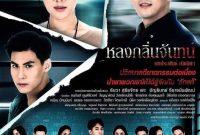 Lhong Klin Chan (2021) Sinopsis dan Review