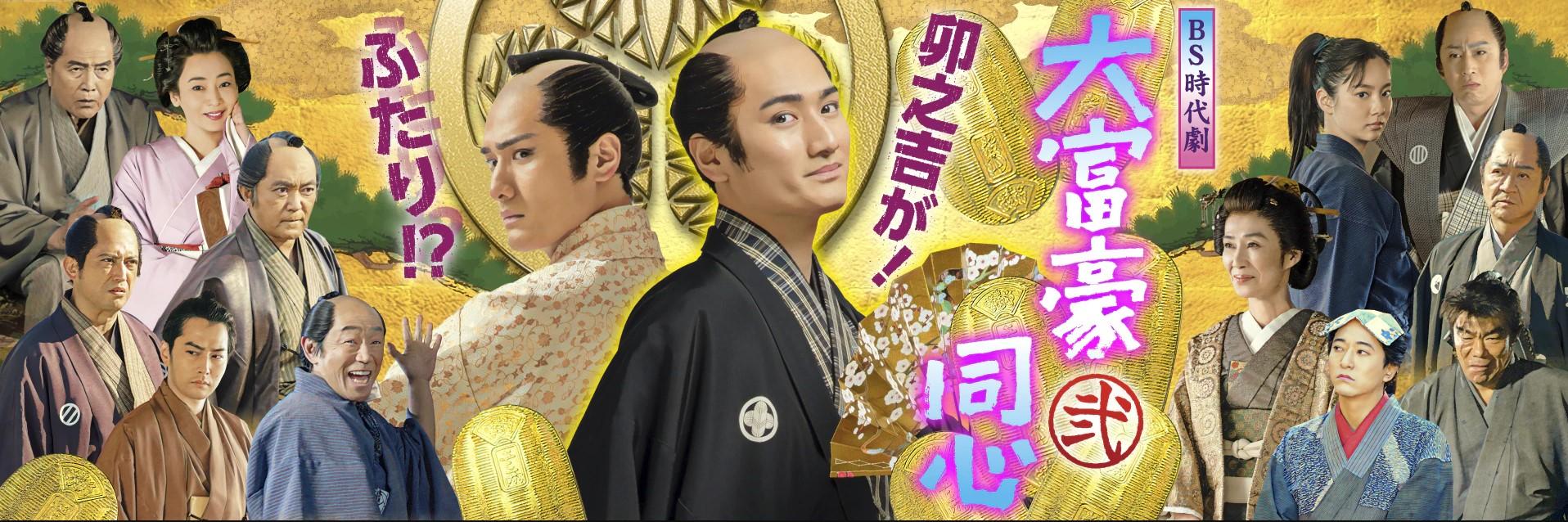 Daifugou Doushin 2 Sinopsis Japanese Drama 2021