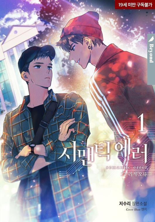 6 Web Drama BL Korea yang Akan Dirilis Pada 2021