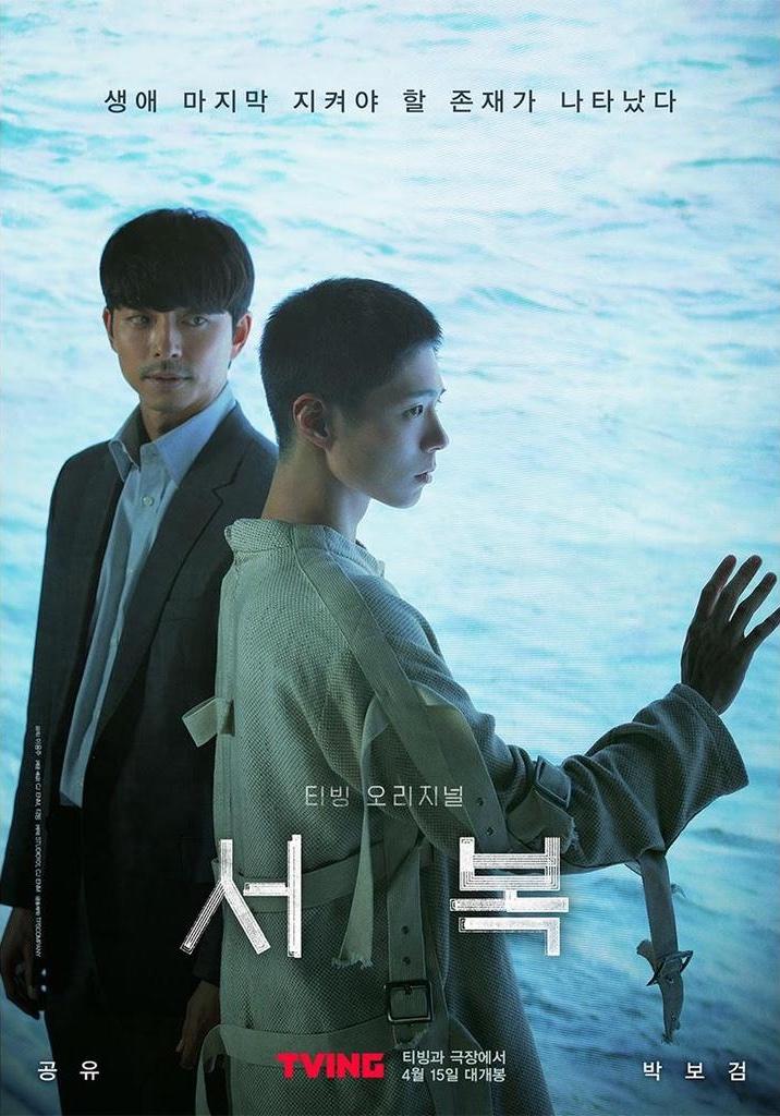 Seobok Film Korea (2021) : Sinopsis dan Review