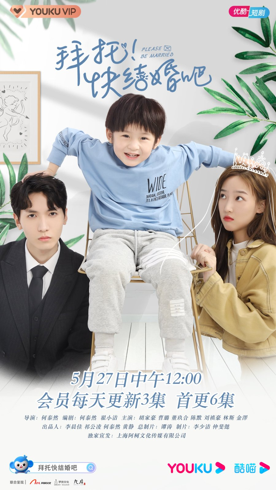 Please Be Married Sinopsis Chinese Drama 2021
