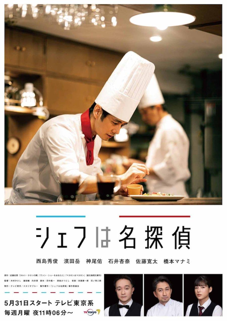 Chef wa Meitantei (2021) Sinopsis & Review