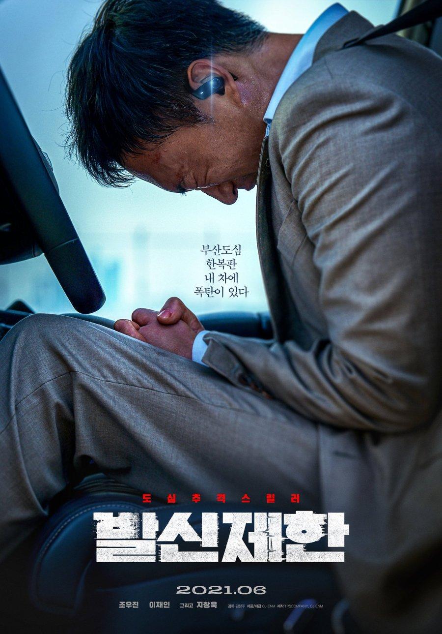 Restricted Call Film Korea (2021) : Sinopsis dan Review