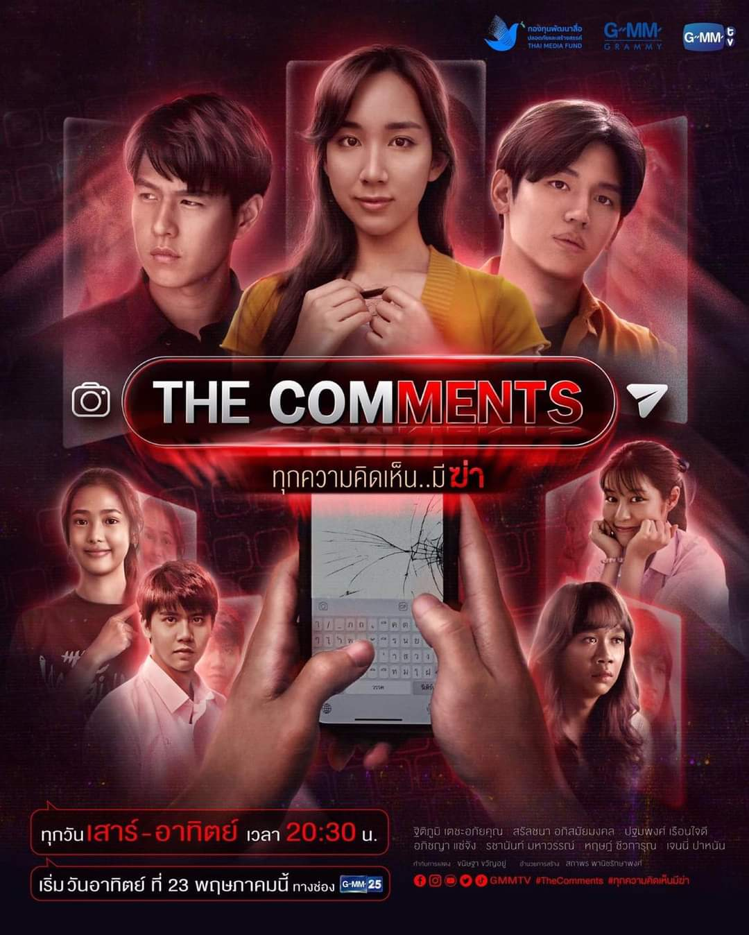 The Comments Drama Thailand (2021)