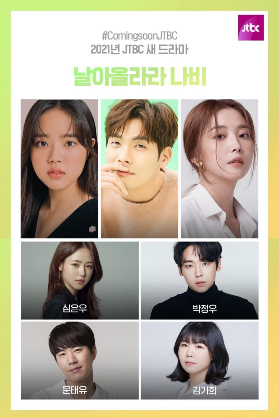 Fly High Butterfly Sinopsis Korean Drama 2021