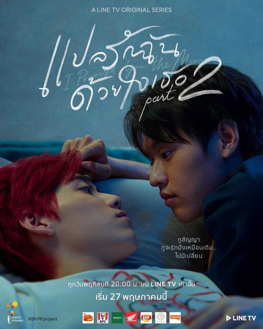 I Promised You the Moon ( Thailand 2021) : Sinopsis dan Review