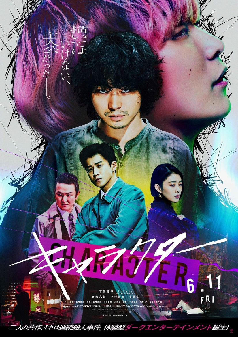 Character (Film Japanese) : Sinopsis dan Review