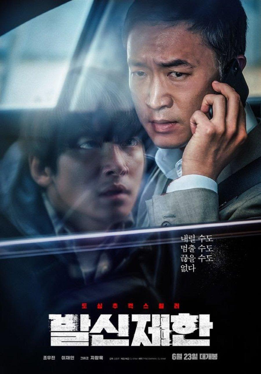 Hard Hit Film Korea (2021) : Sinopsis dan Review