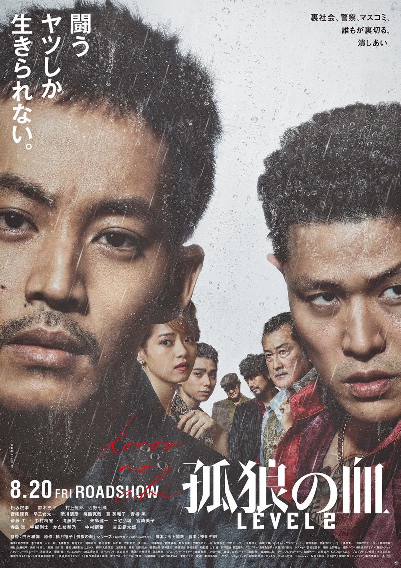 Last of the Wolves Film Jepang (2021) : Sinopsis dan Review