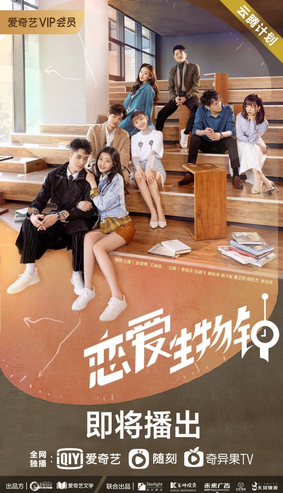 Love O'Clock Drama China