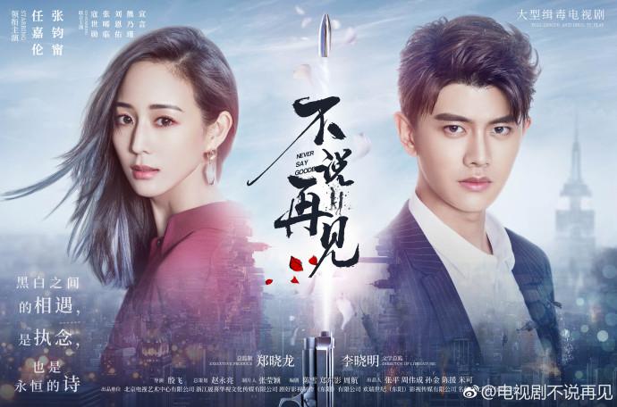 Never Say Goodbye Drama China (2021) : Sinopsis dan Review