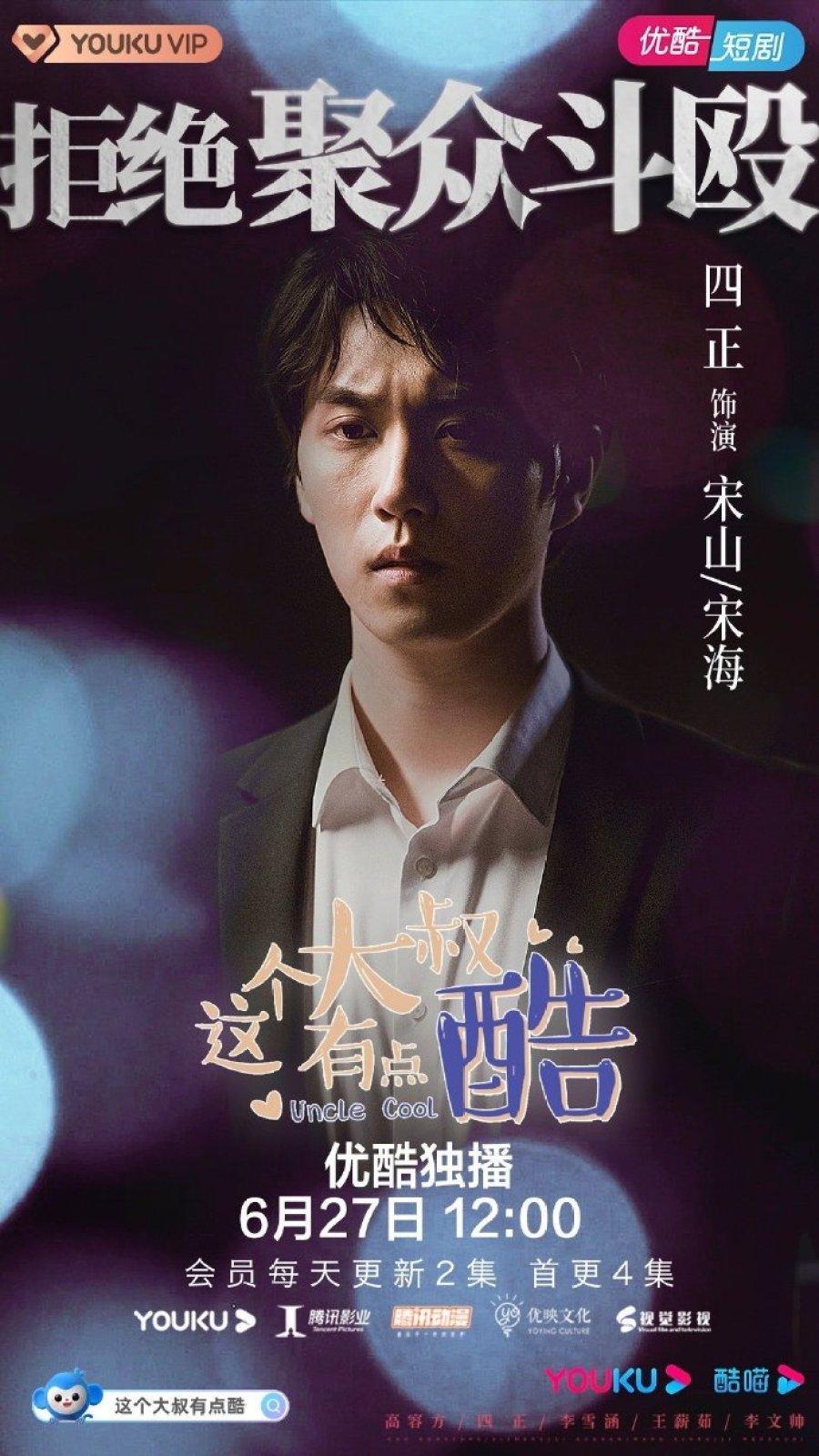Uncle Cool Drama China (2021) : Sinopsis dan Review