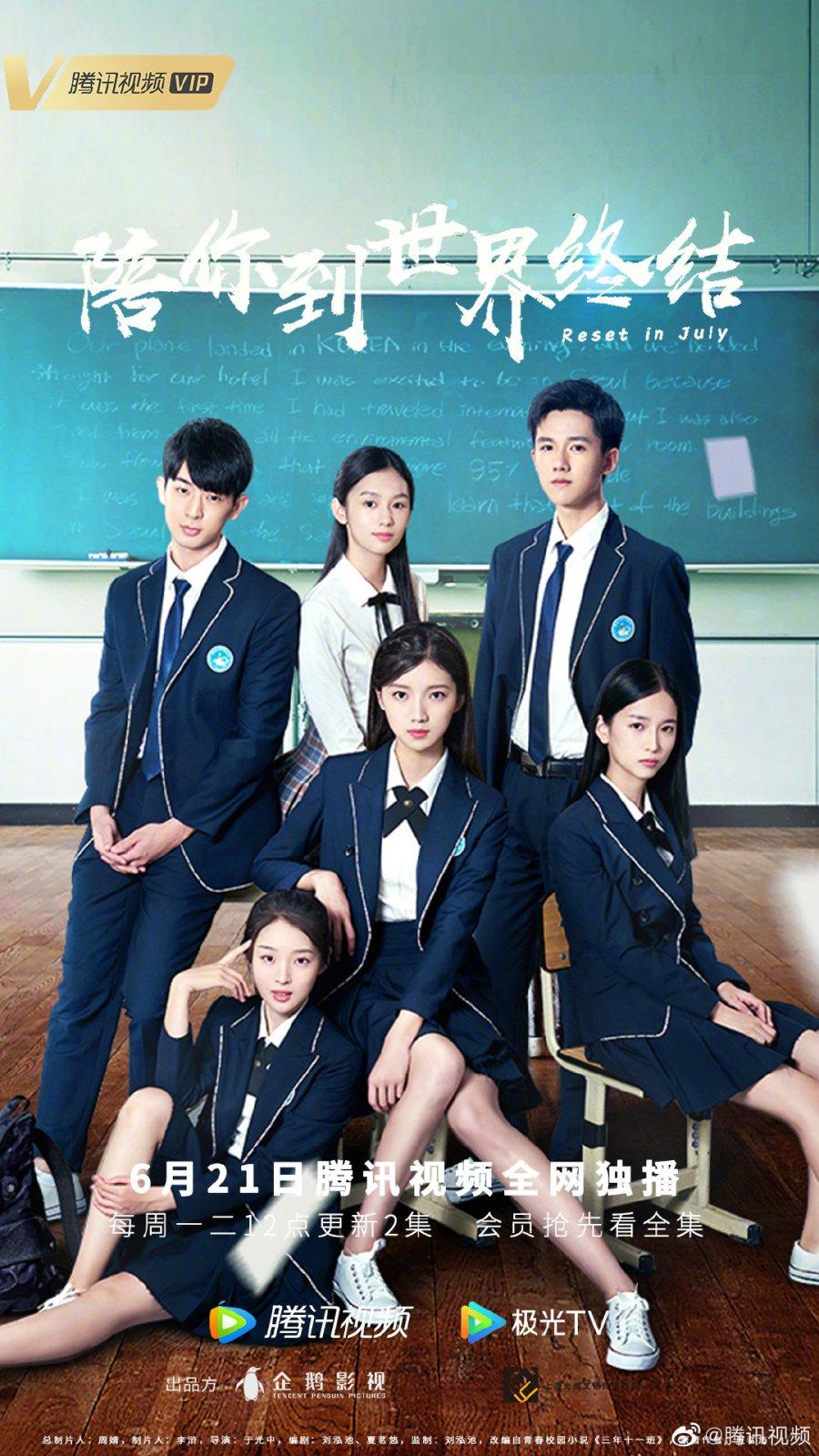Reset in July Drama China (2021) : Sinopsis dan Review