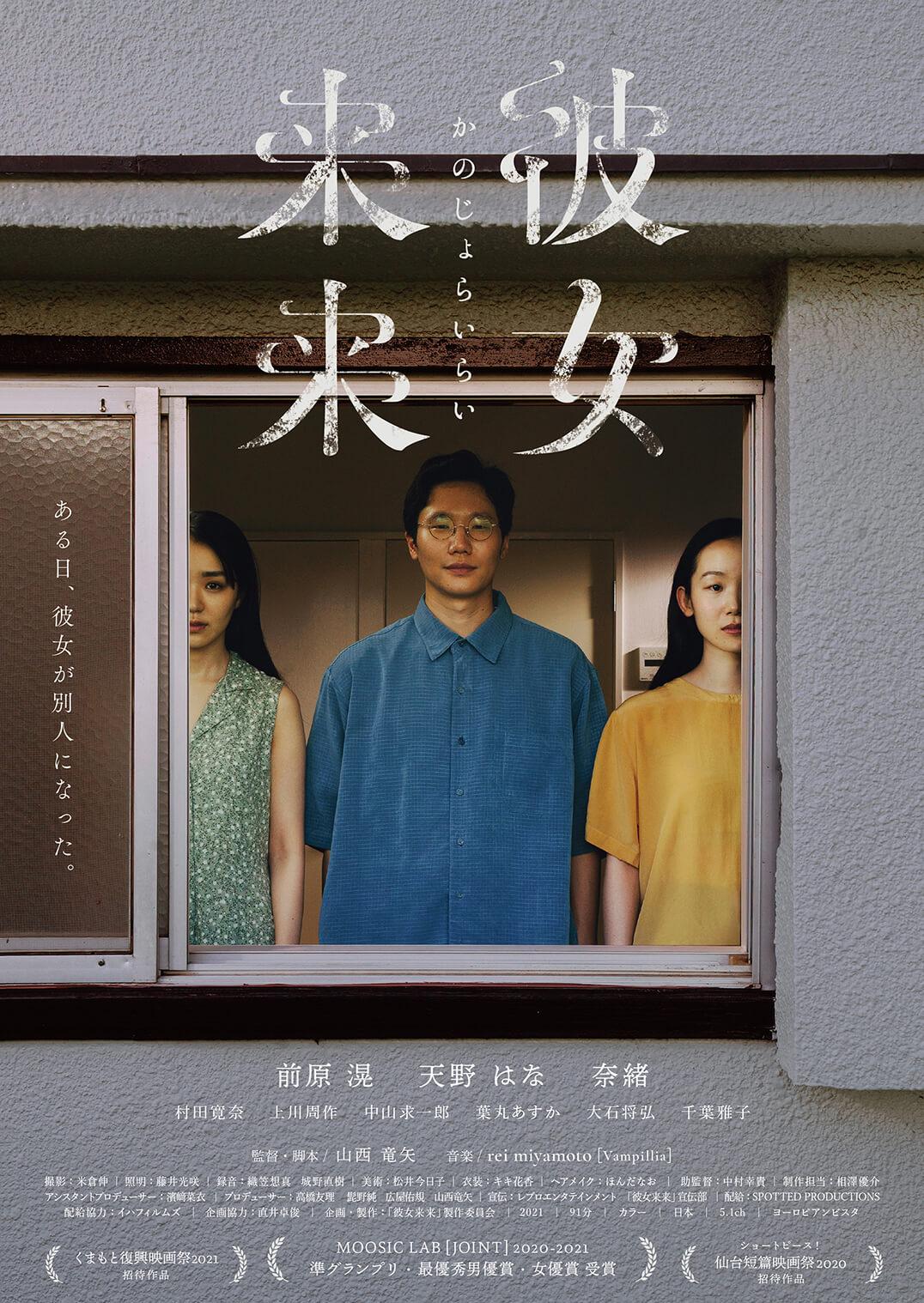 She Came Film Jepang (2021) : Sinopsis dan Review