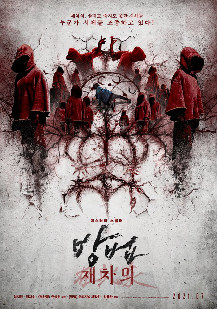 The Cursed: Dead Man's Prey (2021) : Sinopsis dan Review