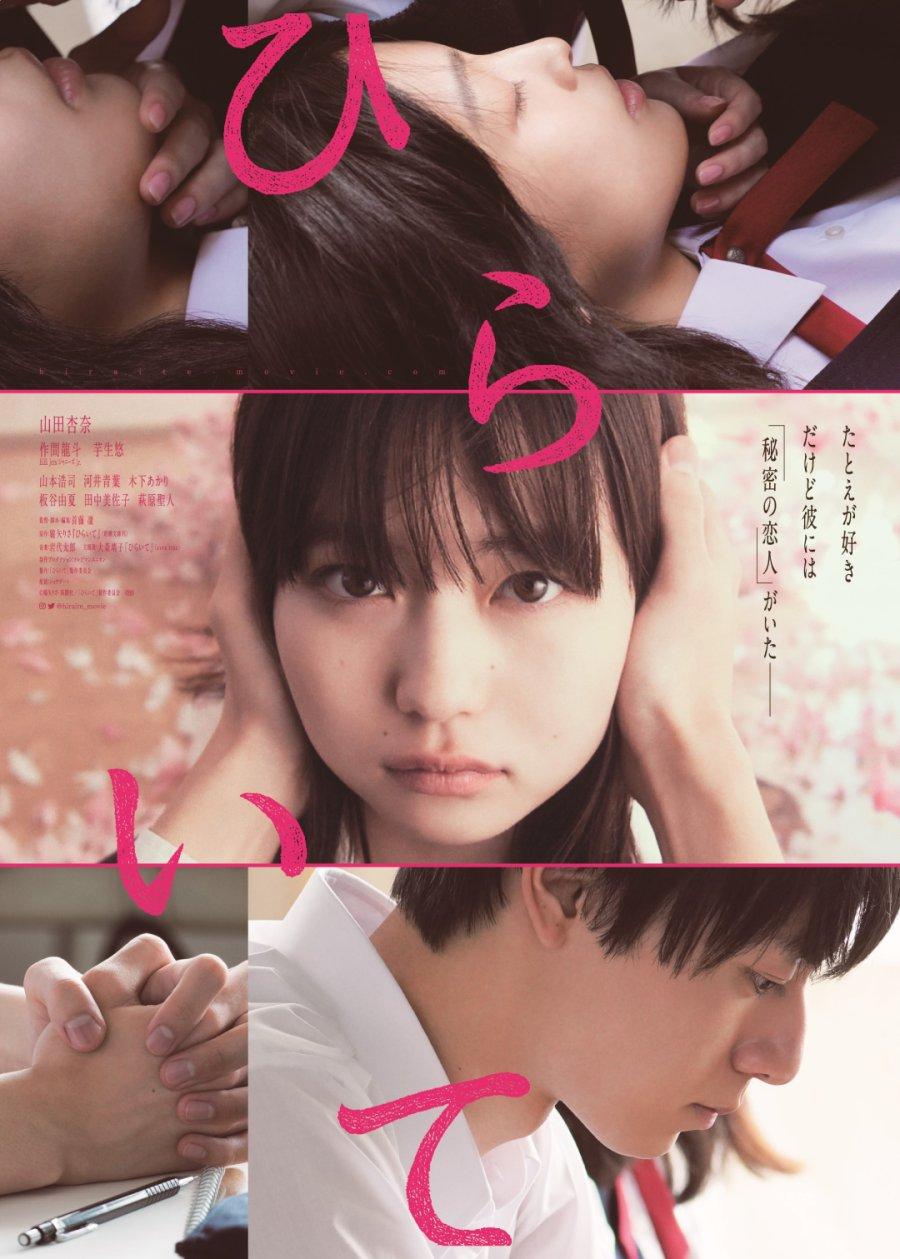 Hiraite Film Jepang (2021) : Sinopsis dan Review