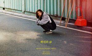 Snowball Film Korea (2021) : Sinopsis dan Review