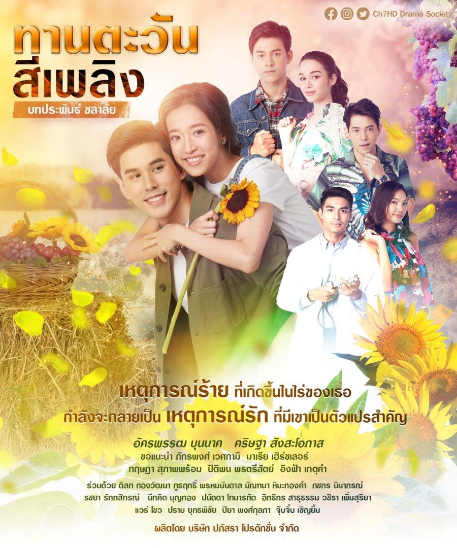 Tharntawan See Plerng Drama Thailand (2021) : Sinopsis dan Review