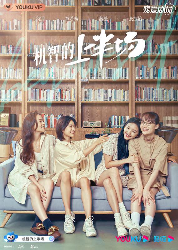 Be Yourself Drama China (2021) : Sinopsis dan Review