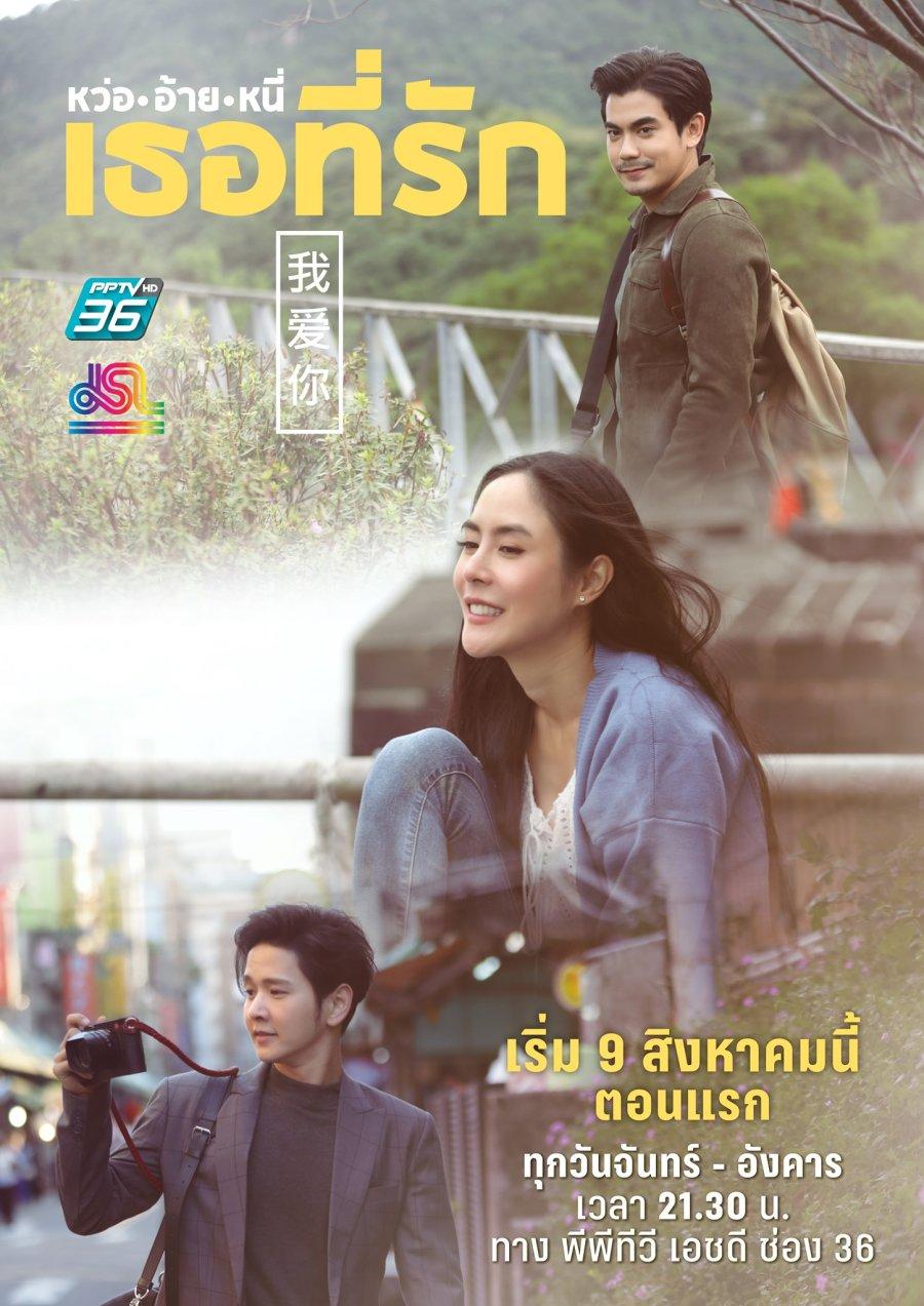 Wo Ai Ni Tur Tee Ruk (2021) : Sinopsis dan Review